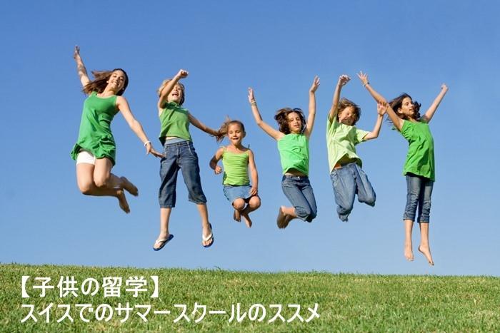 sw_mo-summerschool01