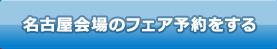 留学フェア 名古屋会場を予約