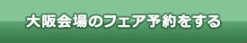 留学フェア 大阪会場を予約