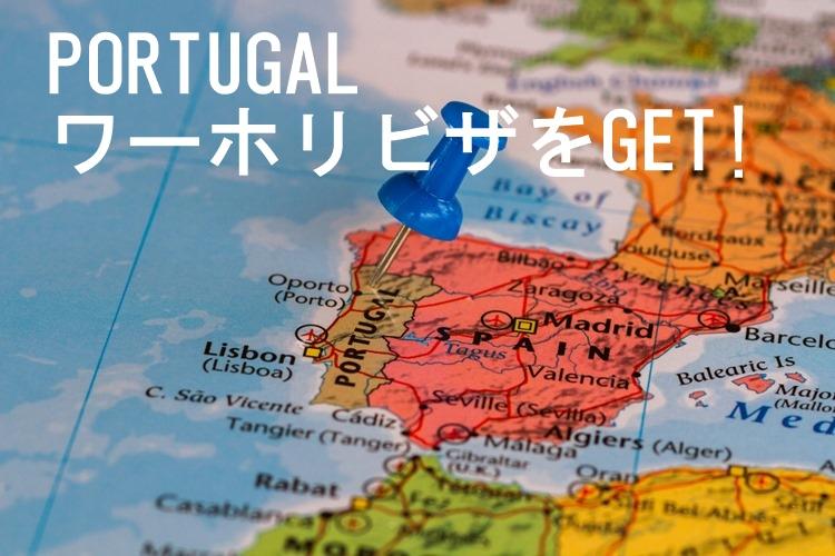 ポルトガル地図