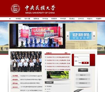 中国 中央民族大学