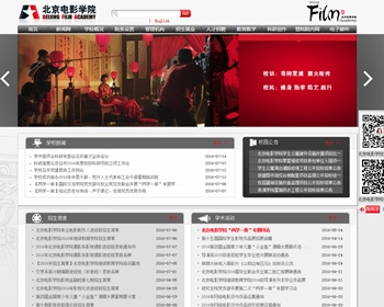 中国 北京電影学院