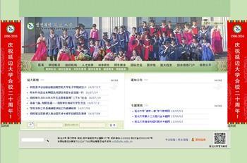 中国 延辺大学