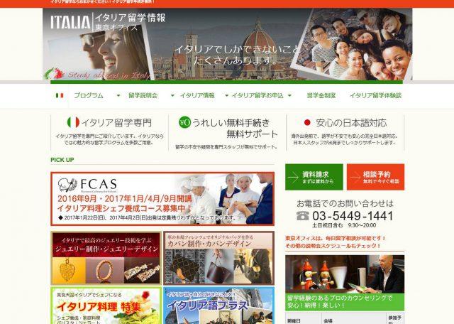 イタリア留学情報 アカデミアリアチ東京オフィス HP画像ーyk