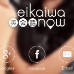 先生と出会える英会話アプリ「eikaiwaNOW」を使ってみた!