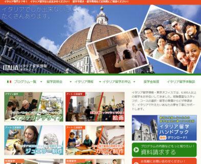 イタリア留学情報 アカデミアリアチ東京オフィス