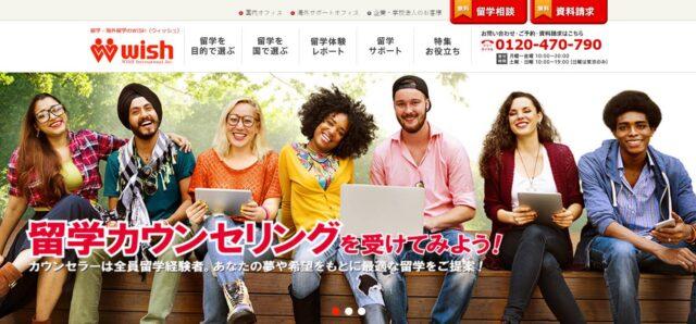 留学エージェント ウィッシュインターナショナル