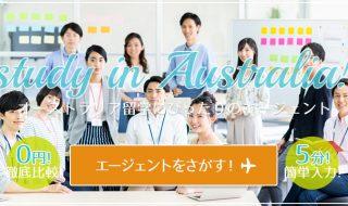 オーストラリア留学エージェント