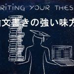 課題に大苦戦!ペーパー(論文)を書く時に便利なサイト3選