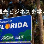アメリカの観光都市フロリダで、観光ビジネスを学ぶ