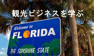フロリダ留学