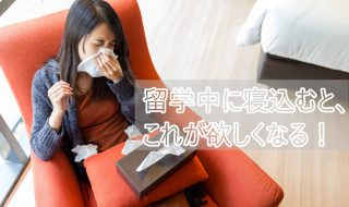 留学中の病気