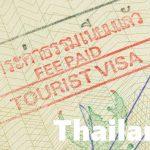 タイのビザ