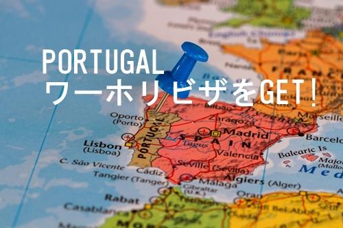 曖昧すぎる!ポルトガルのワーキングホリデービザ申請