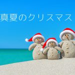 真夏のクリスマス!オーストラリアは夏です