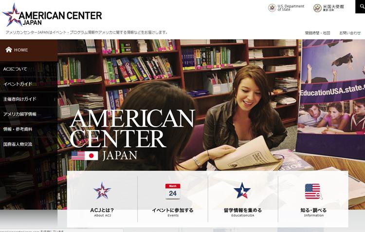 アメリカ留学のイベント