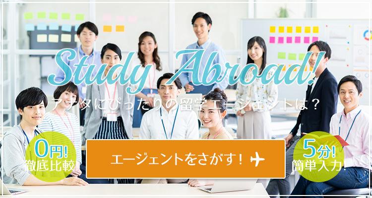 留学エージェント選び
