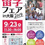 【ラストリゾート主催】新しい自分と出会う!留学フェア2019 秋in大阪