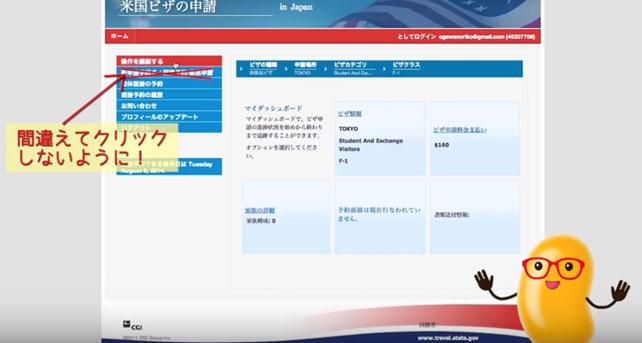 アメリカのビザ申請