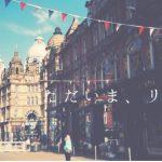 おすすめイギリス留学ブログ【あんぞうって今どこだっけ】