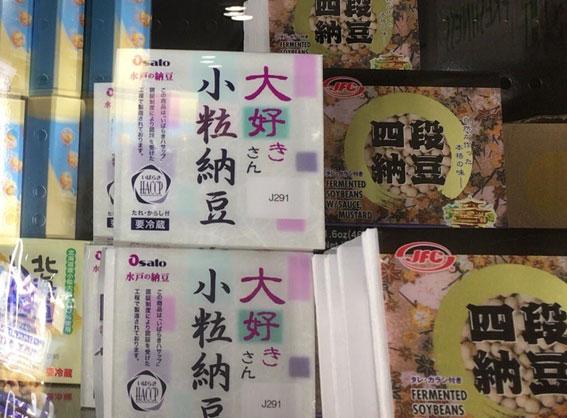 日本の納豆