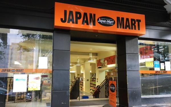 ニュージーランドにあるJapan Mart