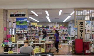 オーストラリアの日本食スーパーマーケット