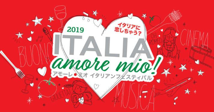 イタリアンイベント