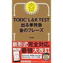 TOEIC単語の参考書