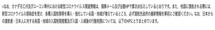 在バンクーバー日本国総領事館からのメール