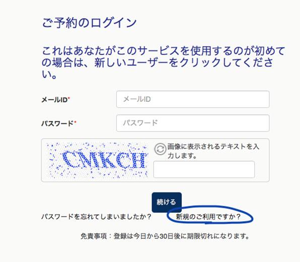 ビザ申請のログイン画面