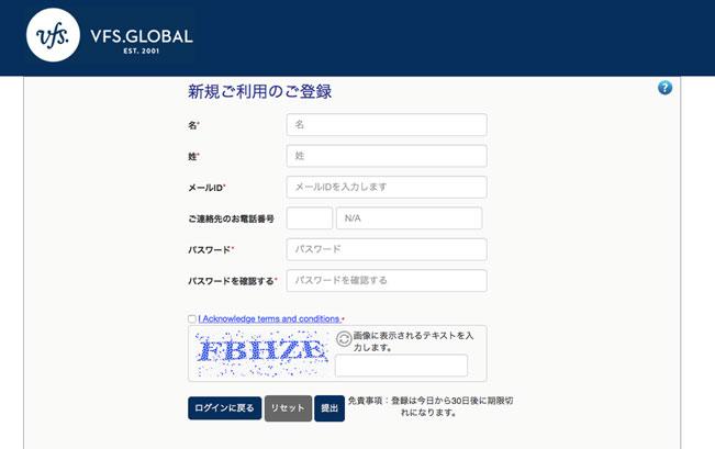 ビザ申請の登録画面