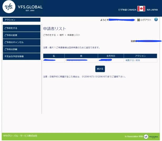 ビザ申請者の登録