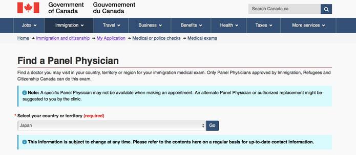 カナダ政府のウェブサイト