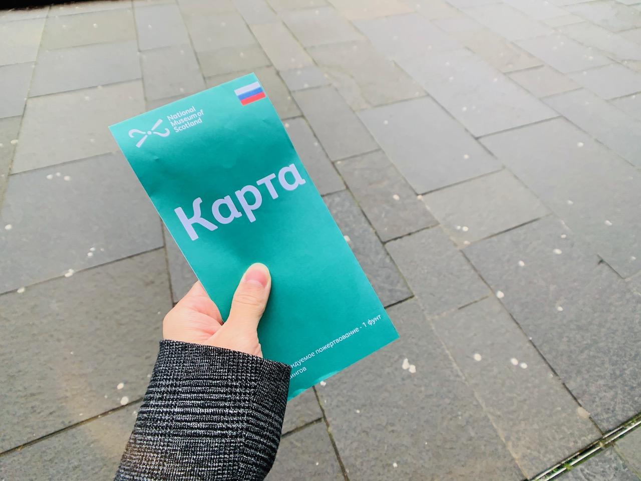 スコットランド国立博物館のロシア語のパンフレット