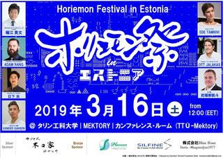 エストニアで開催されたホリエモン祭