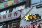 韓国留学での生活