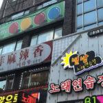 韓国留学の生活って一体どんな感じなの?
