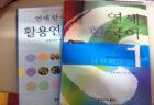 気になる韓国留学中の学校の様子!語学堂と語学学校での違いは?
