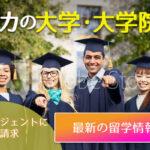 アメリカの大学・大学院へ進学!必要な条件は?入学試験はある?