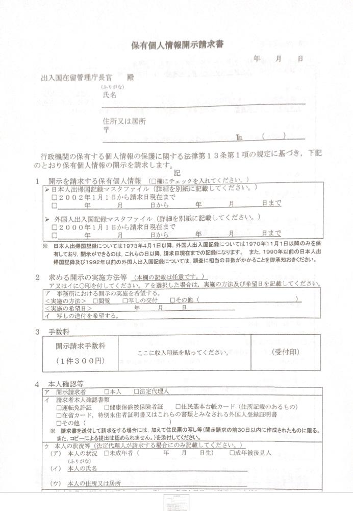 留学準備:保有個人情報開示請求書