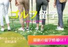 ゴルフ留学