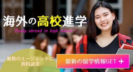 海外の高校進学